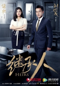 Movie: Medalist Lawyer Heir