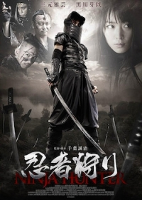 Movie: Ninja Hunt