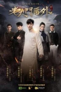 Movie: The Mystic Nine Tetralogy