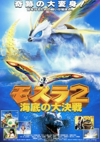 Movie: Rebirth of Mothra II