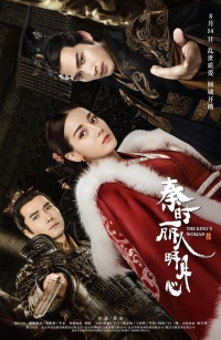 Movie: The King's Woman