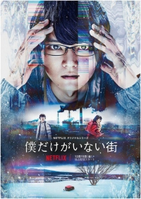 Movie: Erased