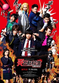 Movie: Blazing Transfer Student: Reborn