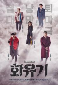 Movie: A Korean Odyssey