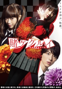 Movie: Kakegurui