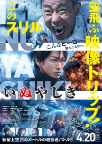 Movie: Inuyashiki