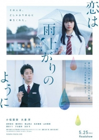 Movie: Koi wa Ameagari no You ni