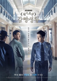 Movie: Prison Playbook