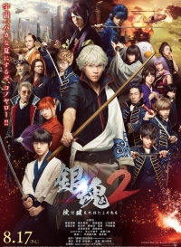 Movie: Gintama 2