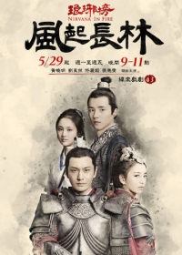Movie: Nirvana in Fire 2