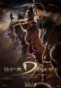 Movie: Detective Dee: The Four Heavenly Kings