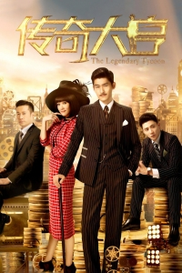 Movie: The Legendary Tycoon