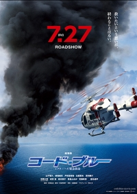Movie: Gekijouban Code Blue: Doctor Helicopter Kinkyuu Kyuumei