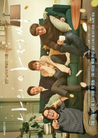 Movie: My Mister
