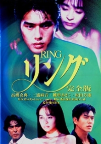 Movie: Ring: Kanzenban