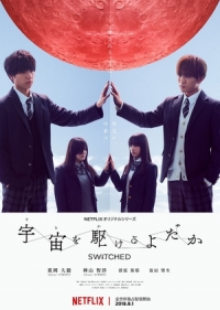 Movie: Switched