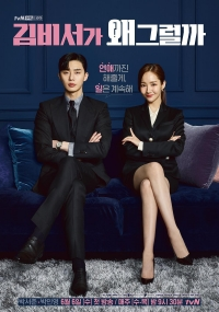 Movie: What's Wrong With Secretary Kim?