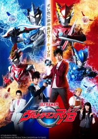 Movie: Ultraman R/B