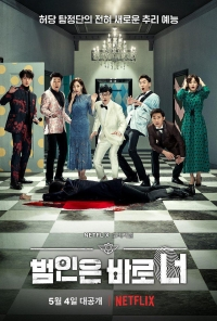 Movie: Busted!