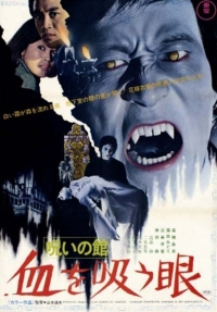 Movie: Lake of Dracula