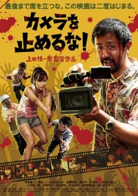 Movie: One Cut of the Dead
