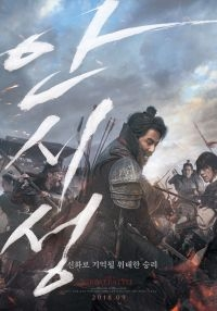 Movie: The Great Battle