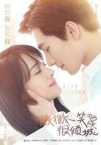 Movie: Love O2O
