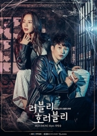 Movie: Lovely Horribly