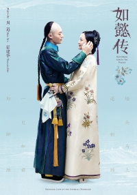 Movie: Ruyi's Royal Love in the Palace