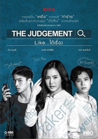 Movie: The Judgement