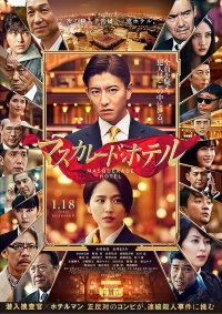 Movie: Masquerade Hotel