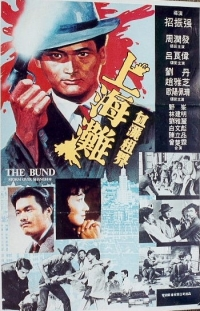 Movie: The Bund