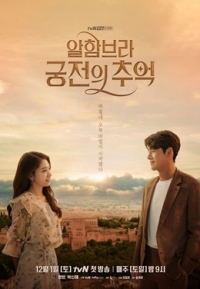Movie: Memories of the Alhambra