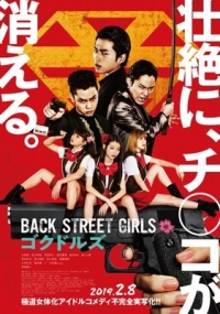Movie: Back Street Girls: Gokudols