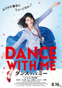 Movie: Dance With Me