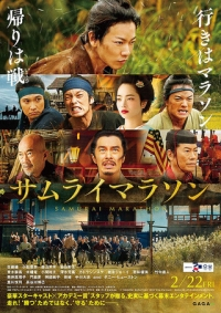 Movie: Samurai Marathon