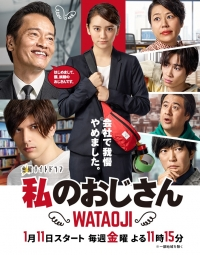 Movie: Watashi no Ojisan: Wataoji
