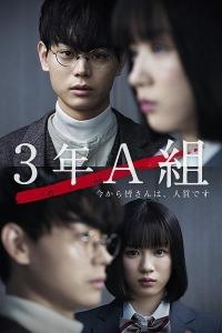 Movie: 3-nen A-gumi: Ima Kara Minasan wa, Hitojichi Desu