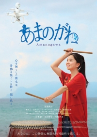 Movie: Amanogawa
