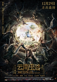 Movie: Mojin: The Worm Valley