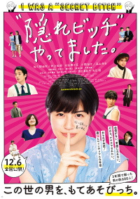 "Movie: ""Kakure Bitch"" Yattemashita."