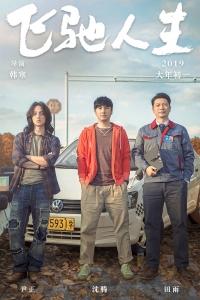 Movie: Fei Chi Ren Sheng
