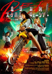 Movie: Chimamire Sukeban Chainsaw Red