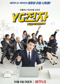 Movie: YG Future Strategy Office