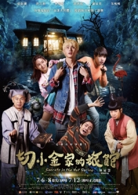 Movie: Secrets in the Hot Spring