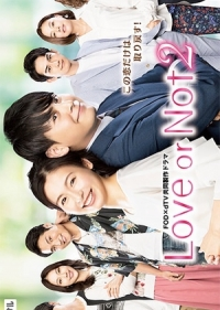 Movie: Love or Not 2
