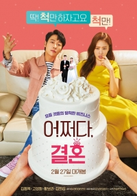Movie: Trade Your Love