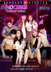 Movie: Bangkok Love Stories: Innocence