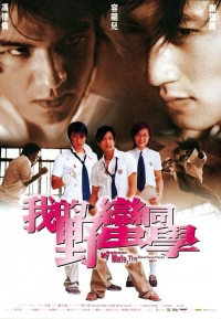 Movie: My Schoolmate, the Barbarian
