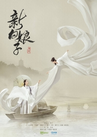 Movie: The Legend of White Snake